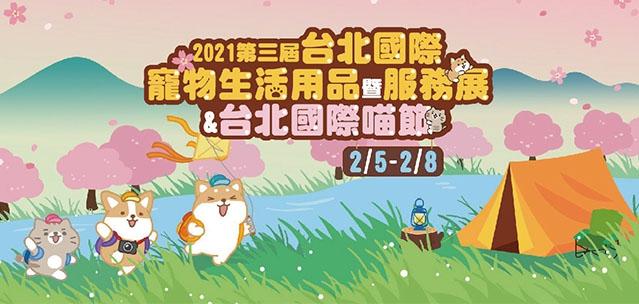2021台北寵物用品暨服務展&國際喵節