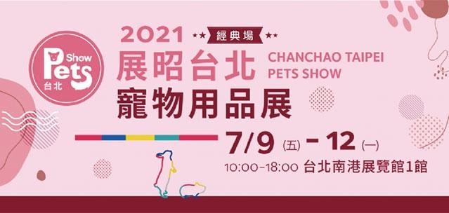 2021 展昭台北寵物用品展-經典場