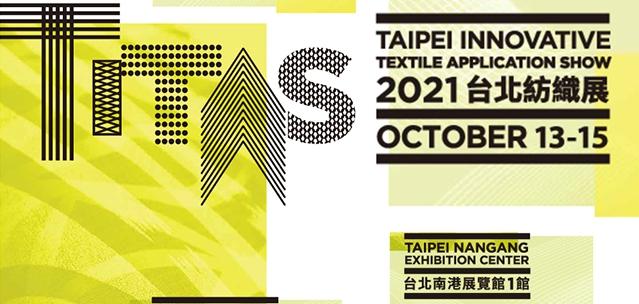 2021 台北紡織展
